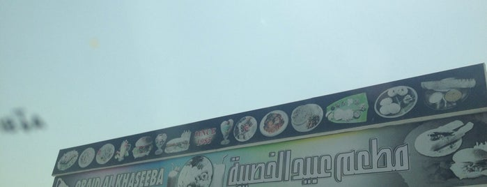 Obaid al Khaseeba Restaurant مطعم عبيد الخصيبة is one of Dubai Food.
