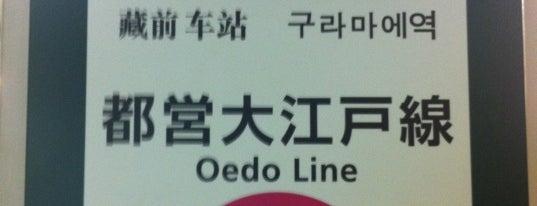 Oedo Line Kuramae Station (E11) is one of Station.
