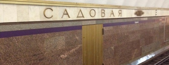 Метро «Садовая» (metro Sadovaya) is one of Метро Санкт-Петербурга.