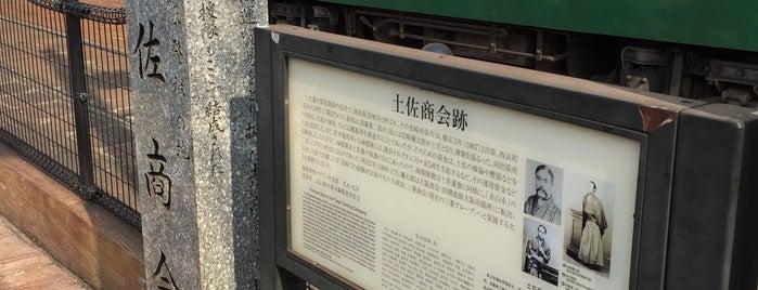 土佐商会跡(海援隊発祥の地) is one of 長崎市 観光スポット.