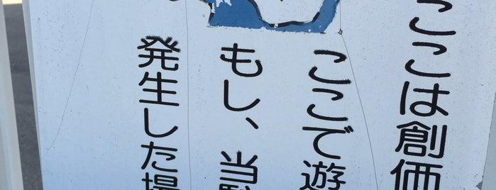 創価学会松本平和会館 is one of 創価学会 Sōka Gakkai.