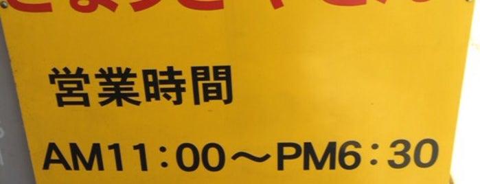 ぎょうざやさん is one of テラめし倶楽部 その1.