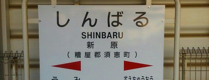 新原駅 (Shimbaru Sta.) is one of JR.