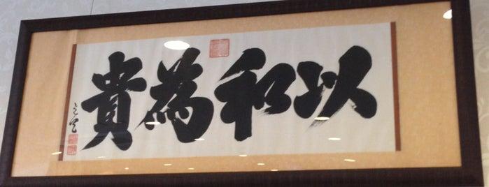 香港菜館 is one of Must-visit Food in 我孫子市.