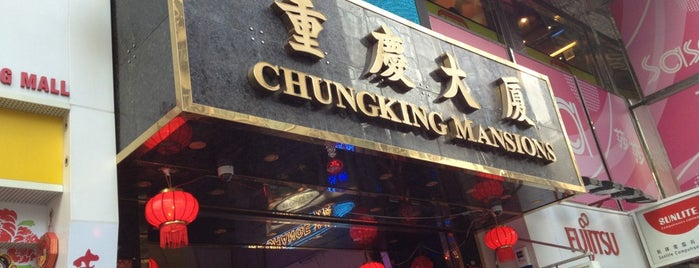 Chungking Mansions 重慶大廈 is one of Hong Kong (test).
