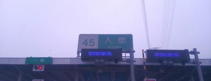 入間IC is one of 高速道路.