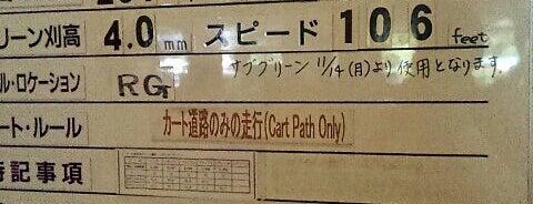 麻生カントリークラブ is one of ゴルフ場(茨城).