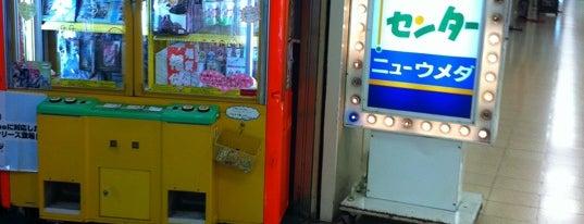 ニューウメダ is one of 関西のゲームセンター.