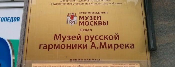 Музей Гармоники Имени Альфреда Мирека is one of moscow museums.