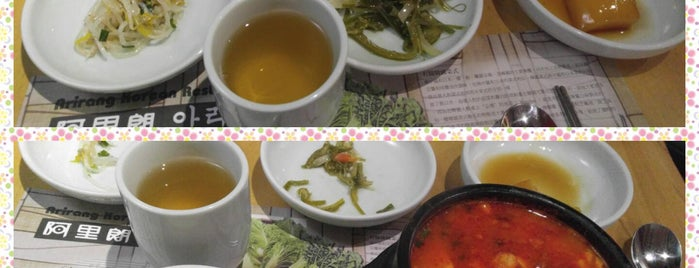 Arirang Korean Restaurant 阿里朗 is one of Hong Kong.
