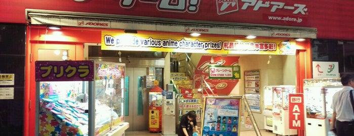 アドアーズ 上野アメ横店 is one of beatmania IIDX 設置店舗.