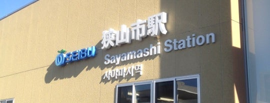 Sayamashi Station (SS26) is one of 西武新宿線.