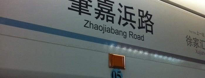 Zhaojiabang Rd. Metro Stn. is one of 上海轨道交通7号线 | Shanghai Metro Line 7.