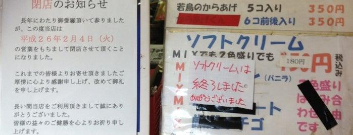 ゲームセンター サンシャイン 立花店 is one of 関西のゲームセンター.
