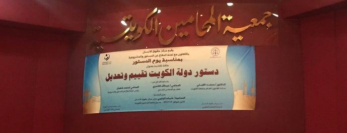 جمعية المحامين الكويتية is one of My list.