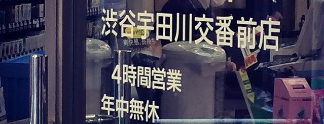 ファミリーマート 渋谷宇田川交番前店 is one of 渋谷コンビニ.