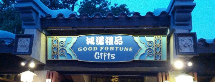 Good Fortune Gifts is one of Epcot World Showcase.