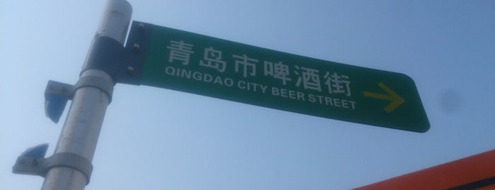 Beer Street Qingdao - Birthplace of Beer Culture Restaurant is one of Places in the world.