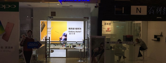 Shinesun Digital Plaza | 新尚数码广场 is one of Worlds Coolest Gadget Shops.