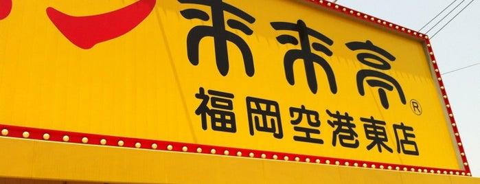 来来亭 福岡空港東店 is one of らめーん(Ramen).