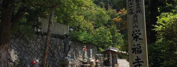 府頭山 無量寿院 栄福寺 (第57番札所) is one of 四国八十八ヶ所霊場 88 temples in Shikoku.
