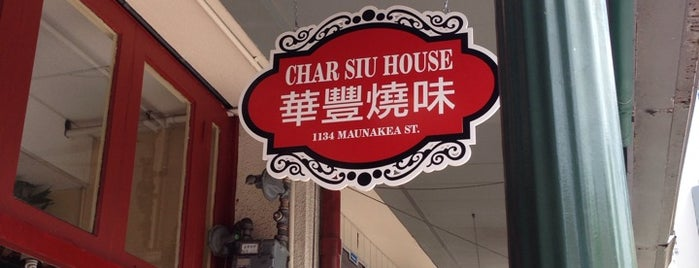 Char Siu House is one of Hawaii Munchies.