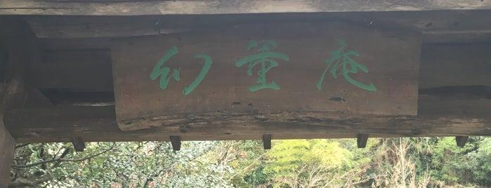 幻董庵 is one of 鎌倉ミシュラン☆.