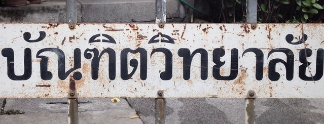 Graduate School is one of Chulalongkorn University.