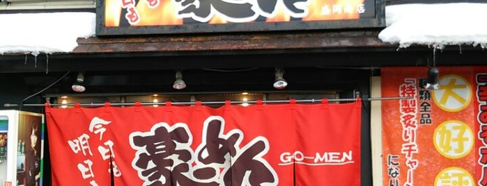 豪ーめん 盛岡南店 is one of Ramen shop in Morioka.