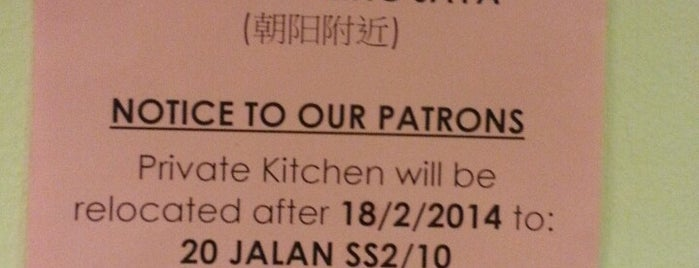 Private Kitchen is one of Food Hunt.