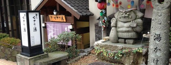 登別温泉 夢元さぎり湯 is one of 地元観光案内.