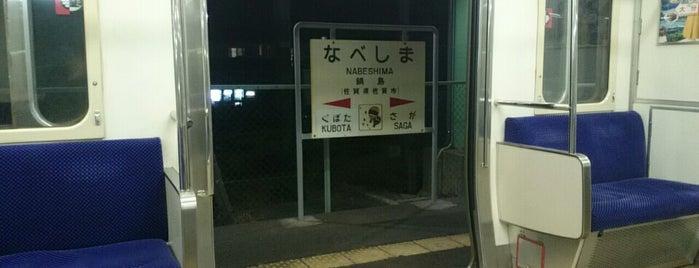 鍋島駅 (Nabeshima Sta.) is one of JR.