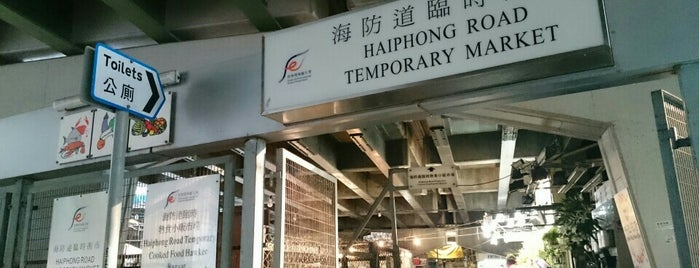Haiphong Road Temporary Cooked Food Hawker Bazaar 海防道臨時熟食小販市場 is one of wanna try next.