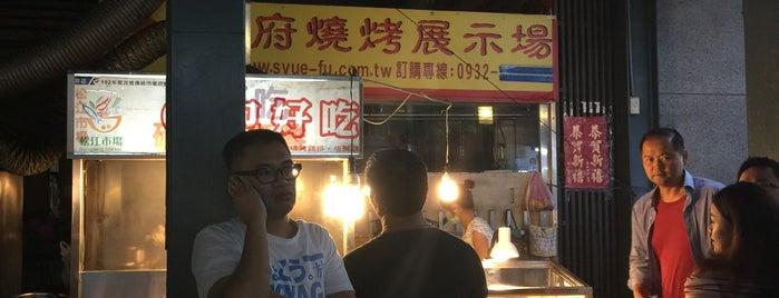 包好吃碳烤塩酥雞 is one of Guide to 台北市's best spots.