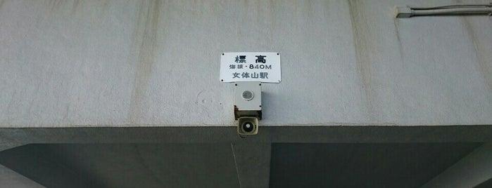 女体山駅 is one of 行った所&行きたい所&行く所.