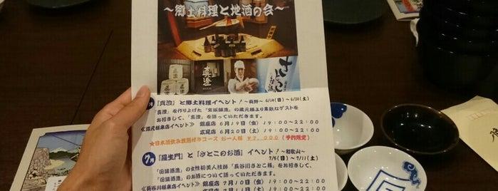 ちゃんこ玉海力 銀座店 is one of 気になる場所.