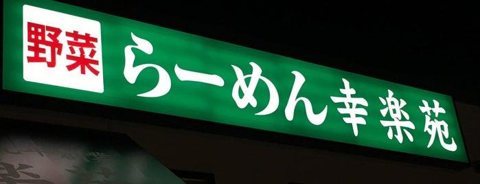幸楽苑 盛岡上田店 is one of Ramen shop in Morioka.