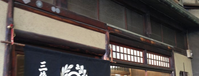 三條若狭屋 is one of 和菓子/京都 - Japanese-style confectionery shop in Kyo.