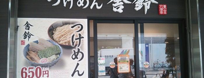 舎鈴 アトレ上野店 is one of 御徒町 ラーメン.