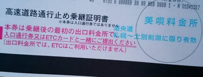 美唄IC is one of 道央自動車道.