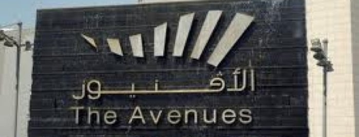 The Avenues is one of Best places in Kuwait.