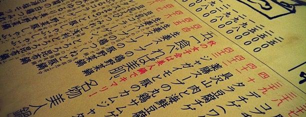 ゆるり屋 渋谷道玄坂 is one of 気になる場所.