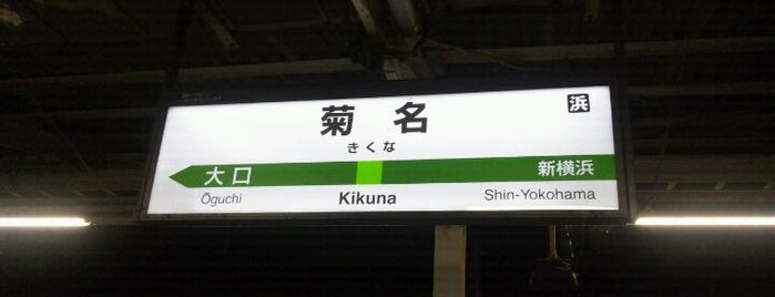 "JR 菊名駅 (Kikuna Sta.) is one of ""JR"" Stations Confusing."