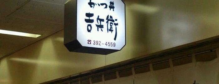かつ丼 吉兵衛 本店 is one of 食べ放題.