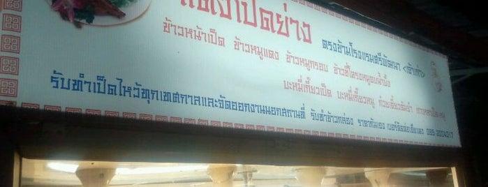 แดงเป็ดย่าง ตรงข้ามโรงแรมศรีพัฒนา<เจ้าเก่า> is one of ของกินริมถนน อ.เมือง โคราช - Korat Hawker Food.