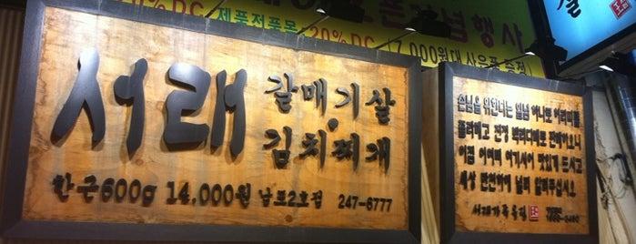 서래 남포 2호점 is one of food.