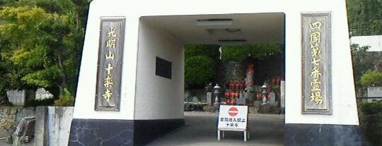 四国八十八ヶ所霊場 88 temples in Shikoku