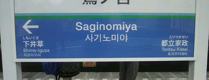 Saginomiya Station (SS09) is one of 西武新宿線.