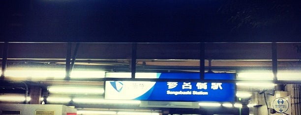 参宮橋駅 (Sangubashi Sta.)(OH03) is one of Station.