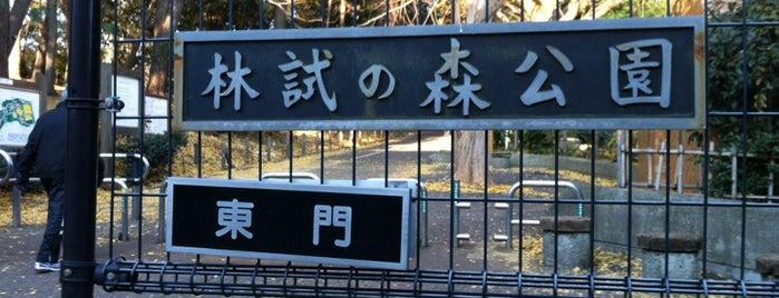 林試の森公園 東門 is one of 公園.